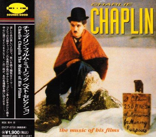チャップリン・フィルム・ミュージック・ベスト・セレクション