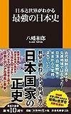日本と世界がわかる 最強の日本史 (扶桑社新書)