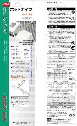goot(グット)ホットナイフHOT-30R日本製