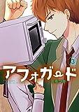 アフォガード 3巻 (デジタル版ガンガンコミックスONLINE)