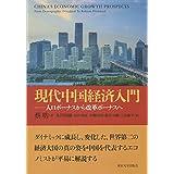 現代中国経済入門: 人口ボーナスから改革ボーナスへ