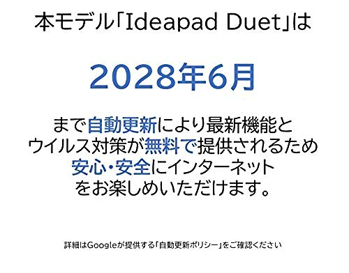 【Amazon.co.jp限定】GoogleChromebookLenovoノートパソコンIdeapadDuet10.1インチ日本語キーボードWUXGAMediaTekHelioP60T4GBメモリ限定スペック64GBeMMCモデル