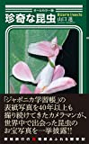 〈オールカラー版〉 珍奇な昆虫 (光文社新書)