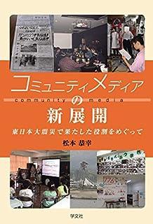 コミュニティメディアの新展開:東日本大震災で果たした役割をめぐって...