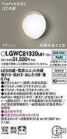 パナソニック(Panasonic) Everleds LED FreePaお出迎え・フラッシュ・段調光省エネ型 防雨型ポーチライト LGWC81330LE1 (拡散タイプ・昼白色)