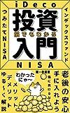 nekodemowakarutoushinyuumon rougonoanshinwoteniireyo iDeCo NISA tsumitateNISA indexfand (Japanese Edition)