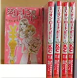 ミリオン・ロード コミック 1-5巻セット (講談社コミックスキス)