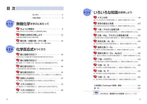 旺文社『大学受験Doシリーズ福間の無機化学の講義四訂版』