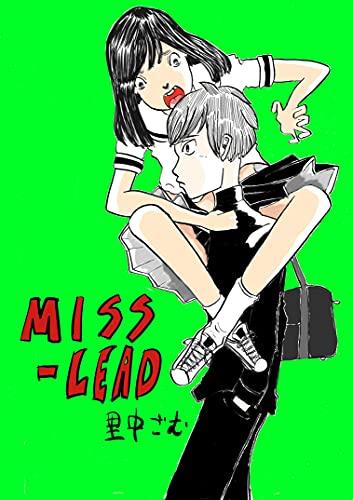 ミスリード(上) miss-lead