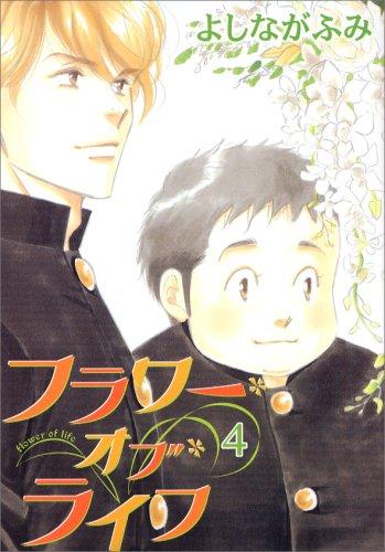 フラワー・オブ・ライフ (4) (ウィングス・コミックス)