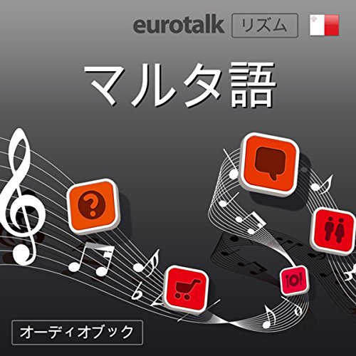 『Eurotalk リズム マルタ語』のカバーアート
