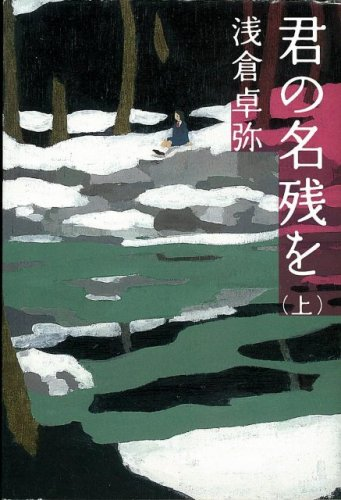 君の名残を (上) (宝島社文庫 (487))