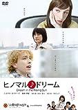 ヒノマル♪ドリーム [DVD] image