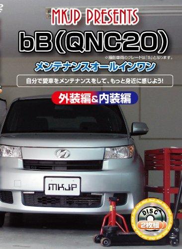 bB(QNC20) メンテナンスオールインワンDVD 内装&外装セット
