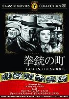 拳銃の町 [DVD]