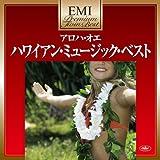 アロハ・オエ~ハワイアン・ミュージック・ベスト