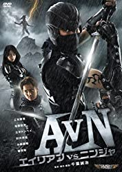 【動画】AVN/エイリアンVSニンジャ