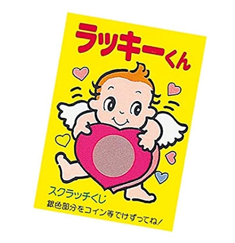悪性ストライクフィルタアズワン ラッキーくんスクラッチカード A賞/61-7260-82