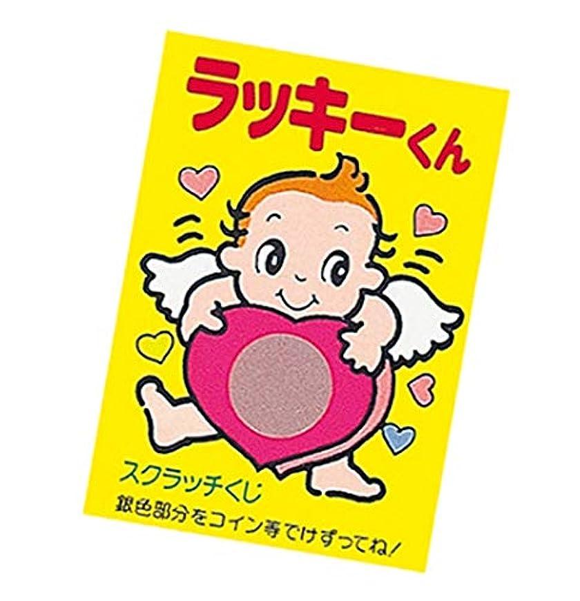不忠幽霊甘味アズワン ラッキーくんスクラッチカード 6等/61-7260-77