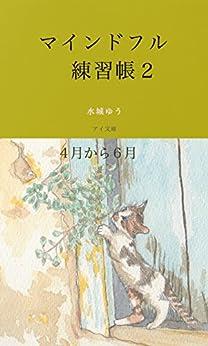 [水城ゆう]のマインドフル練習帳2