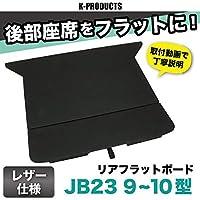 ジムニーJB23 9-10型 リアフラットボード 160616-2