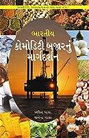 Bhartiya Commodity Bazaara Nu Margdarshan - Guide to Indian Commodity Market Gujarati