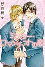 表紙: ミスター・ロマンチストの恋 (幻冬舎ルチル文庫) | 桜城 やや