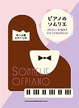 ピアノのソムリエ メロディーを味わうバラードセレクション(中~上級ピアノ・ソロ) (中~上級ピアノ・ソロ)