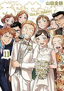 あせとせっけん(11) (モーニングコミックス)