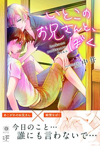 いとこのお兄さんと、ぼく (ムーグコミックス BF Series)