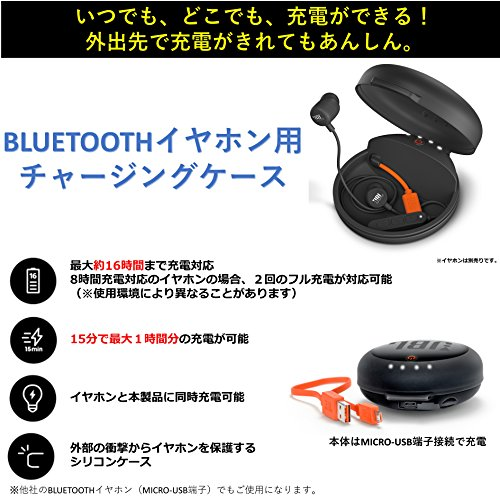 JBL『HeadphonesChargingCase』