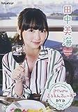 田中美海「みにゃみのとぅえんてぃーず DVD」