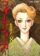 マダム・ジョーカー(8) (ジュールコミックス)