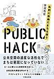 PUBLIC HACK: 私的に自由にまちを使う - 笹尾 和宏
