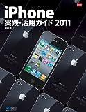 iPhone実践・活用ガイド 2011 (iPhone Fan BOOKS)