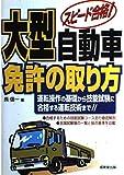スピード合格!大型自動車免許の取り方