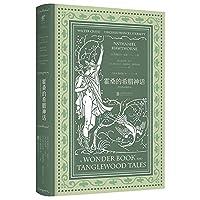 文学名家名著:霍桑的希腊神话(套色版画插图本)