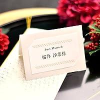 「穂希(Homare)」席札手作りセット(10名様分) /結婚式