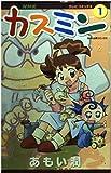 カスミン 1 (テレビコミックス)
