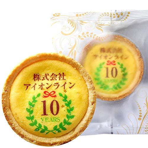 創立 設立 周年 記念 オリジナル チーズタルト 100個セット (エンブレムイラスト入り) 個包装 タルト 洋菓子 お菓子 詰め合わせ スイーツ