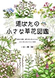 道ばたの小さな草花図鑑 (ブティック・ムックno.1542)