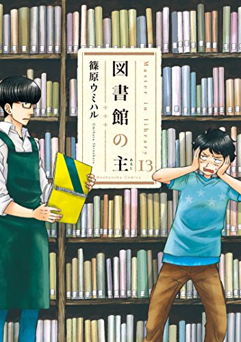 図書館の主 13巻 (芳文社コミックス)の詳細を見る