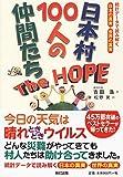 日本村100人の仲間たち The HOPE