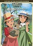 世界名作劇場・完結版 南の虹のルーシー[DVD]