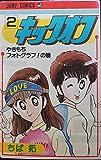 キックオフ(2) (ジャンプコミックス)