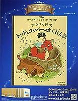 ディズニー ゴールデン・ブック・コレクション全国版(32) 2020年 5/6 号 [雑誌]