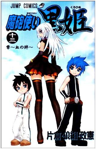 魔砲使い黒姫 13 (ジャンプコミックス)