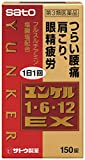 ユンケル1・6・12EX 150錠