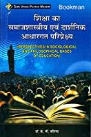 Perspectives In Sociological And Philosophical Bases Of Education