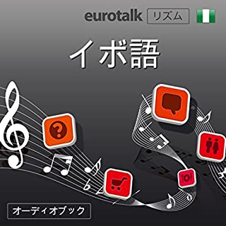 Eurotalk リズム イボ語                   著者:                                                                                                                                 EuroTalk Ltd                               ナレーター:                                                                                                                                 松岡 美奈                      再生時間: 1 時間  1 分     レビューはまだありません。     総合評価 0.0